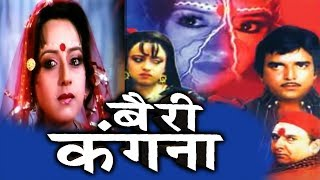 Bairi Kangna (बैरी कंगना) Full Bhojpuri Movie  Rakesh Pandey