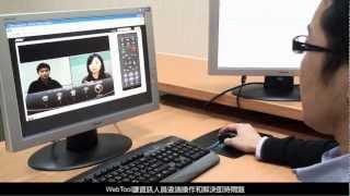 AVer視訊會議系統加值軟體-WebTool