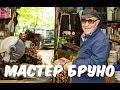 МАСТЕР БРУНО В ОДИНОЧКУ ПОСТРОИЛ ПАРК РАЗВЛЕЧЕНИЙ