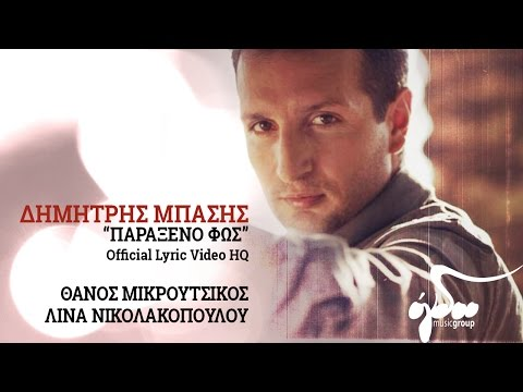 ??�?t??? ?p?s?? - ?a???e?? f?? | Dimitris Mpasis - Paraxeno Fos (Official Lyric Video HQ)