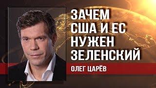 Итоги выборов: что определит будущее Украины. Олег Царёв (23.07.2019 09:53)