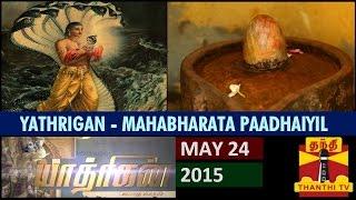Yaathrigan 24-05-2015 Thanthitv Show | Watch Thanthi Tv Yaathrigan Show May 24, 2015