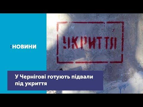 Чернігівські підвали розчищають: тут будуть тимчасові укриття
