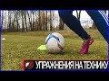 Как стать техничнее| 3 упражнения на контроль мяча | EXERCISES FOR CONTROL OF THE BALL .TECHNICAL