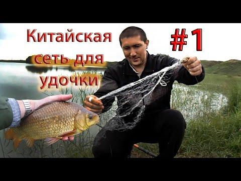 минисеть с кормушкой для ловли рыбы отзывы
