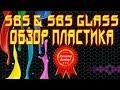 💲 SBS и SBS GLASS. Подробный обзор пластика.