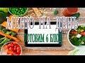МЕНЮ НА ДЕНЬ!ГОТОВЛЮ 6 БЛЮД/ЛАЙФХАК/Кукмара