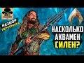 АКВАМЕН 🔱 Все СИЛЫ и СПОСОБНОСТИ 💪 || РАЗБОР персонажа DC Comics!