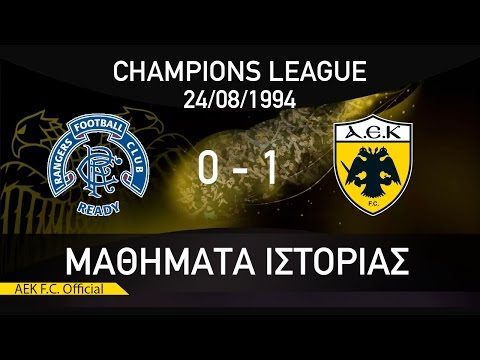 ??T????? ?S?????S / #12 GLASGOW RANGERS - AEK F.C  0-1  / HISTORY LESSONS
