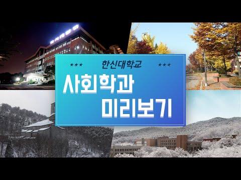 2020 한신대학교 사회학과 소개 영상