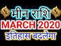Meen rashi March 2020 rashifal/मीन राशि मार्च 2020 में इतिहास बदलेगा/Pisces March horoscope