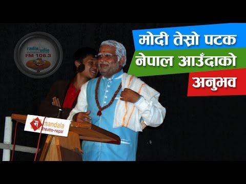 Modi Ko 3rd Nepal Bhraman