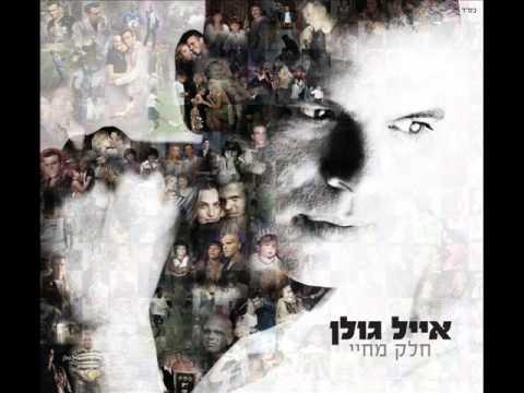 אייל גולן מלאך שומר Eyal Golan