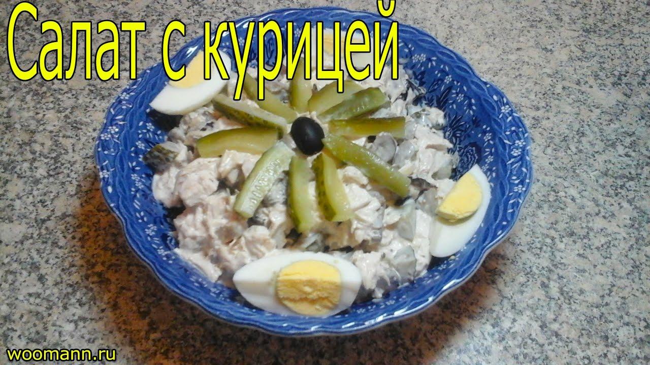 Салат курочка ряба классический рецепт с фото