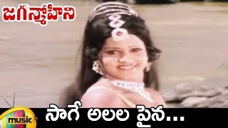 Saage Alala Paina Full Video Song | Jaganmohini