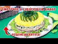 Фрагмент с конца видео Праздничная закуска «фаршированные помидоры», 3 вкусных рецепта!