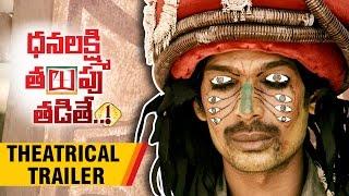 Dhanalakshmi Thalupu Thadithe Theatrical Trailer