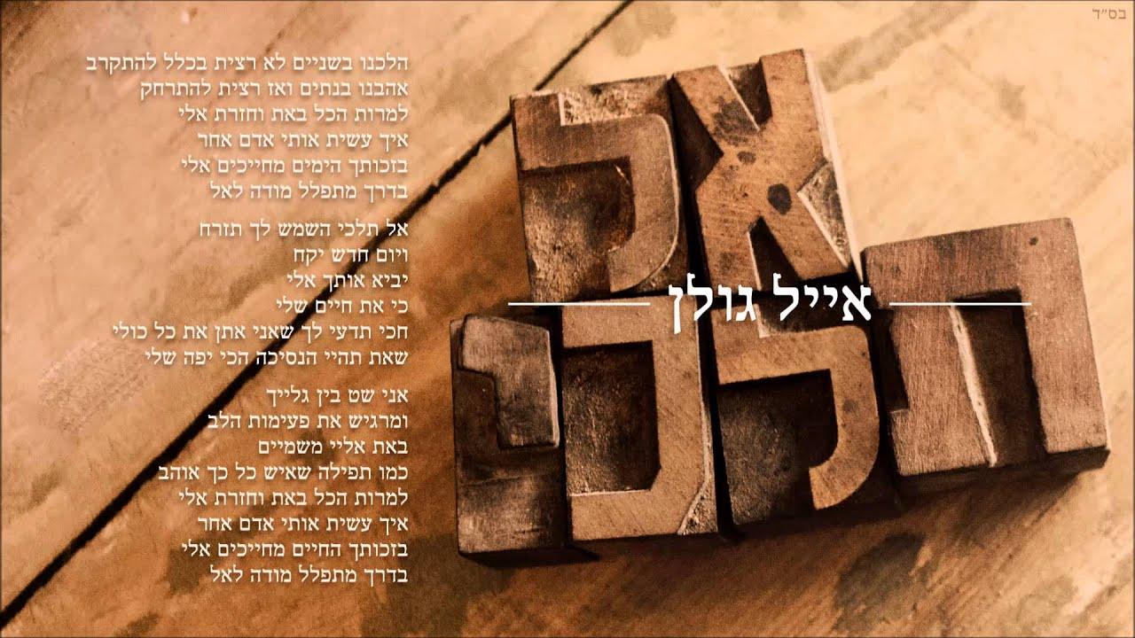 אייל גולן אל תלכי Eyal Golan