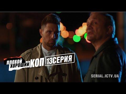 Плохой хороший коп - 13 серия   Видео на ...: portall.zp.ua/video/plohoy-horoshiy-kop-13-seriya/id-mYSEPyE8xON.html