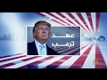 أميركا في عهد ترمب.. نافذة من واشنطن (21-02-2017)  - نشر قبل 4 ساعة