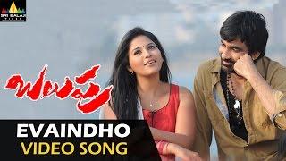 Yaevaindho Video Song - Balupu