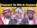Khabardar Aftab Iqbal 17 November 2017 - Husband vs Wife in Airplane
