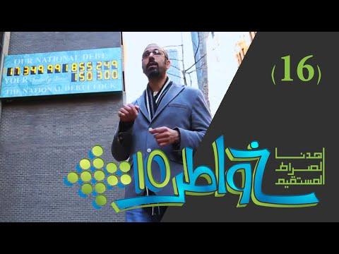 فيديو..خواطر 10 - الحلقة 16 - غلبة الدَّين