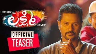 Lakshmi Telugu Teaser    Lakshmi Telugu Movie Latest Trailer   Prabhu Deva, Aishwarya Rajesh    2018