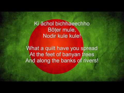 Amar Shonar Bangla - Bangladesh National Anthem Bangla & English lyrics