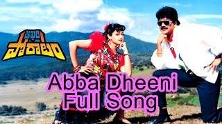 Abba Dheeni Full Song ll Aakhari Poratam