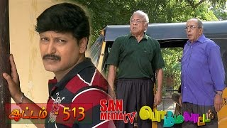 Bommalattam Serial 02-09-2014 Online Bommalattam Sun tv  Serial September-02