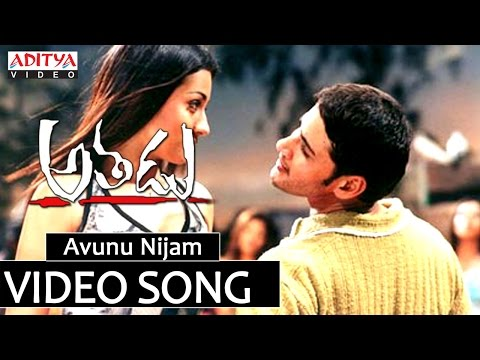 Athadu Video Songs - Avunu Nijam Song