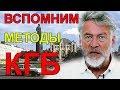 Как меня вербовало советское КГБ. Артемий Троицкий