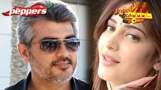 Watch Samantha Beaten By Shruti Hasan for Ajith's Red Pix tv Kollywood News 28/Feb/2015 online
