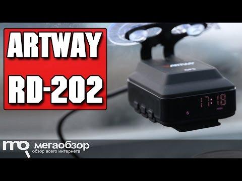 Artway RD-202 обзор радар-детектора - UCrIAe-6StIHo6bikT0trNQw