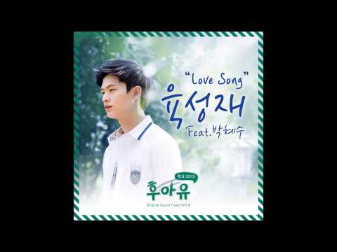 Love Song (Feat. Park Hye Soo) [OST. School 2015]