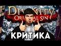DIVINITY: ORIGINAL SIN 2 - КРИТИКА ЛУЧШЕЙ RPG ГОДА