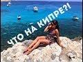 Куда поехать на Кипре? Путешествие на Кипр.