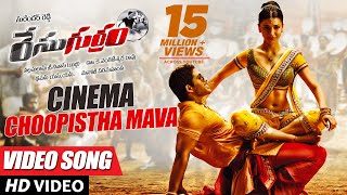 Cinema Choopistha Mava Video Song  - Race Gurram