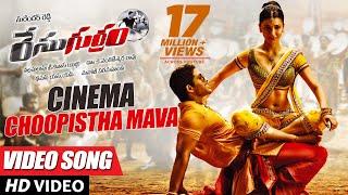 Race Gurram Songs  Cinema Choopistha Mava Video Song  Allu Arjun, Shruti hassan, S.S Thaman
