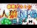 【コラボ企画】春休み人狼RPG!in古城【#3】with豪華ゲスト!