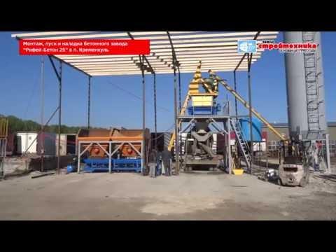 Бетонный завод Рифей-Бетон-15
