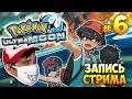 Pokemon Ultra Moon ► запись стрима #6 (1.12.2017)