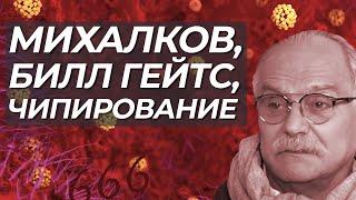 Никита Михалков, Билл Гейтс, чипирование и коронавирус. Бесогона погнали с ТВ
