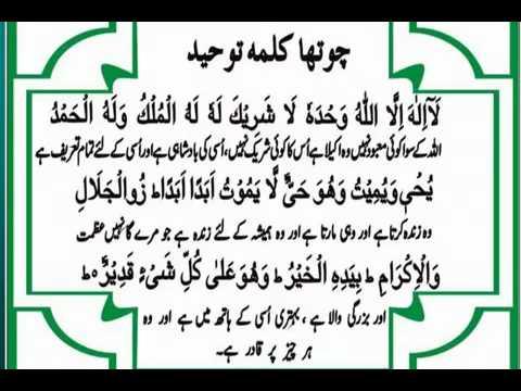 C A Kalma Tauheed Fourth 4th Kalma In Arabic Urdu