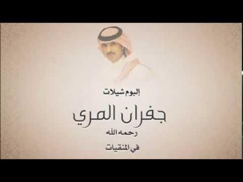 إلبوم منقيات - جفران المري رحمه الله - الإصدار كامل MP3 HQ
