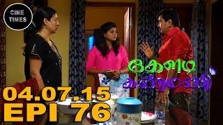 Keladi Kanmani 04-07-2015 Suntv Serial | Watch Sun Tv Keladi Kanmani Serial July 04, 2015