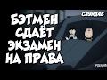 БЭТМЕН: СДАЁТ ЭКЗАМЕН НА ПРАВА! (Русский дубляж: СаунДаБ)
