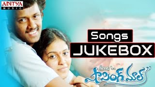 Shopping Mall Telugu Movie Full songs || Jukebox