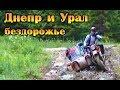 Мотоциклы Днепр и Урал на бездорожье. Просто класс!
